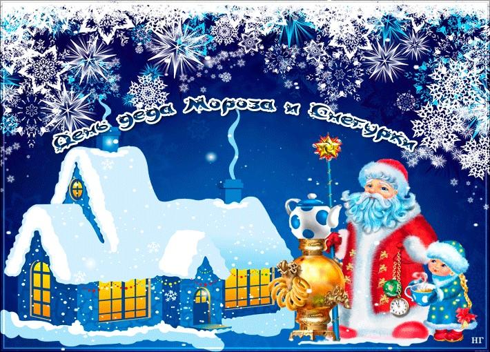 30 января 2019 года День Деда Мороза и Снегурочки: что это за праздник, как его отмечают, традиции, обычаи, история, легенды и поверья, поздравления